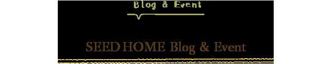 SEEDHOME:ブログ