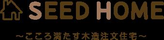 堺・富田林・大阪狭山で新築、注文住宅を建てるなら一級建築士事務所・工務店のSEEDHOME(シードホーム)