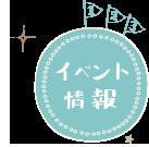 イベント情報:堺・富田林・大阪狭山で新築、注文住宅を建てるなら一級建築士事務所・工務店のSEEDHOME(シードホーム)