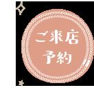 ご来店予約:堺・富田林・大阪狭山で新築、注文住宅を建てるなら一級建築士事務所・工務店のSEEDHOME(シードホーム)
