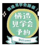 構造見学会予約:堺・富田林・大阪狭山で新築、注文住宅を建てるなら一級建築士事務所・工務店のSEEDHOME(シードホーム)