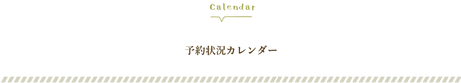 SEEDHOME:予約状況カレンダー