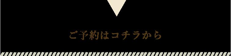 SEEDHOME:予約