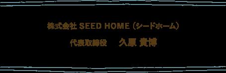 SEEDHOME:家づくりの想い
