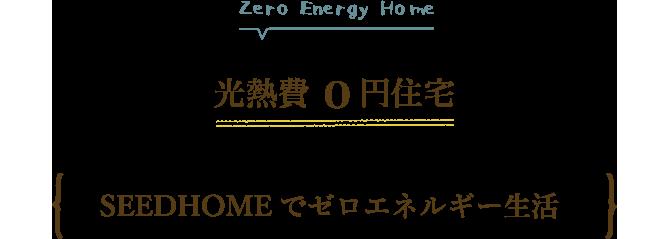 SEEDHOMEでゼロエネルギー生活