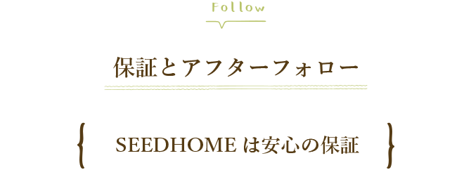 SEEDHOME:保証とアフターフォロー