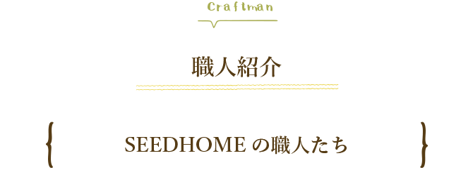 SEEDHOME:職人紹介