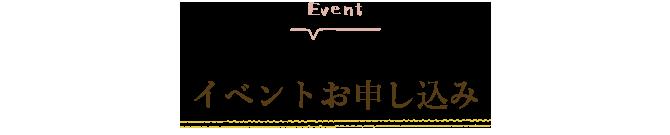 イベント申し込み