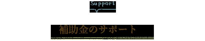 SEEDHOME:補助金のサポートについて