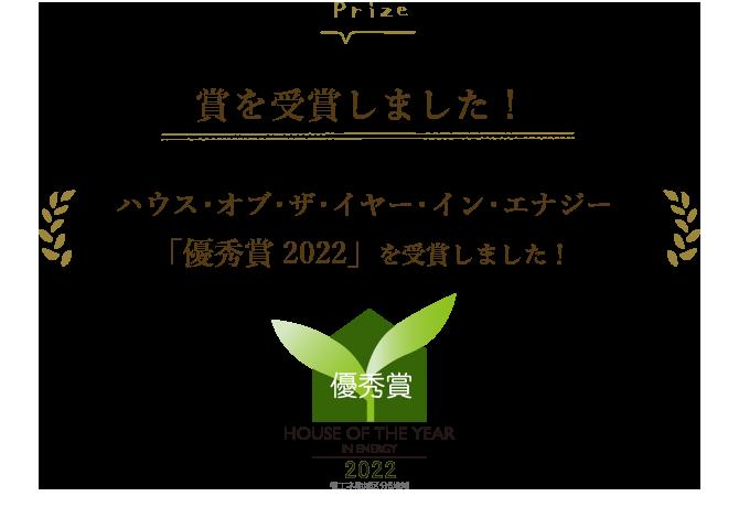 ハウス・オブ・ザ・イヤー・イン・エナジー2年連続・優秀賞受賞!