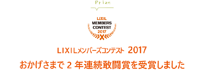 SEEDHOME:LIXILメンバーズコンテスト「敢闘賞」受賞