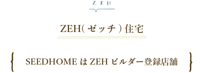 SEEDHOME:ZEH(ゼッチ)住宅