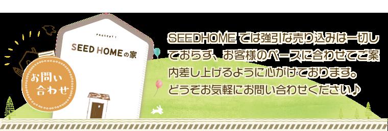 SEEDHOME:資料請求・お問い合わせ