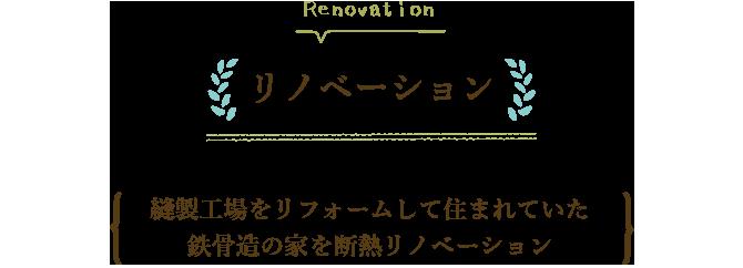 断熱リノベーション