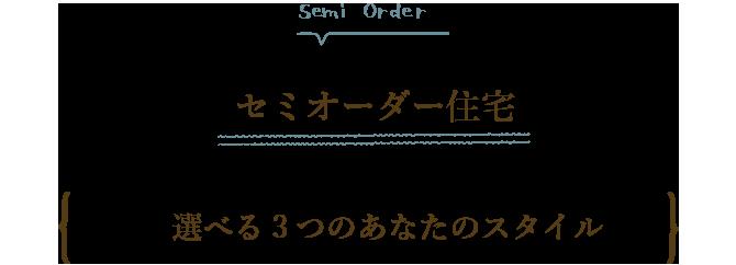 SEEDHOME:セミオーダー住宅 / BASIC (ベーシック)