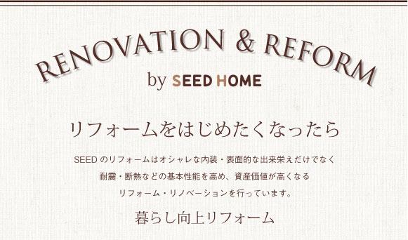 リフォームとリノベーション