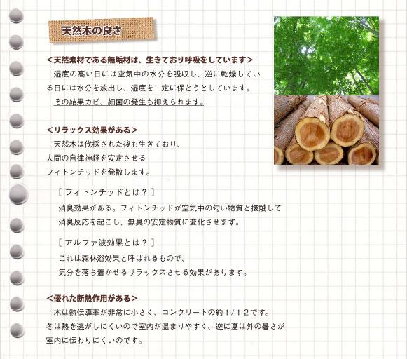 天然素材である無垢材の良さの説明