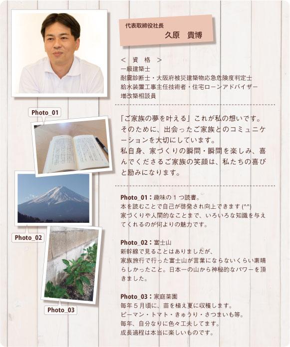 代表取締役の久原貴博(一級建築士)