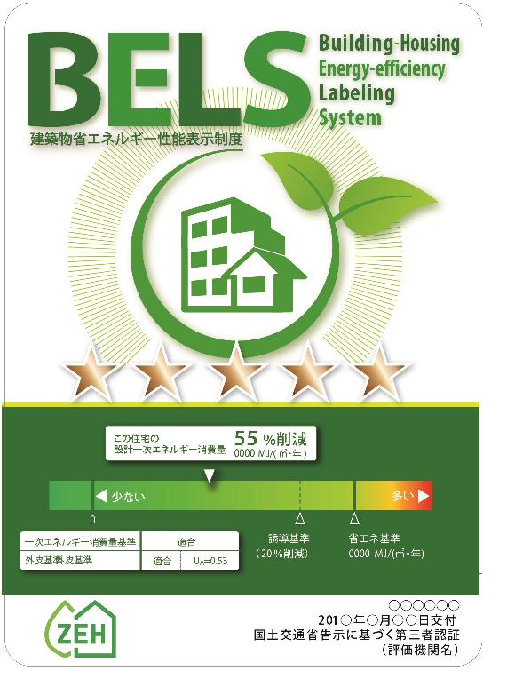 cheap for discount cda7a dc71c BELS(ベルス)工務店 | 大阪・堺市の工務店・注文住宅はSEEDHOME ...