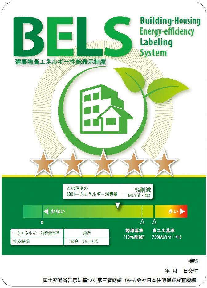 BELS【堺市の工務店SEEDHOME】