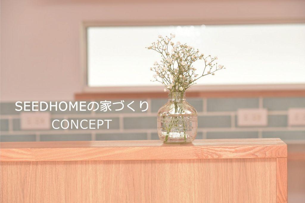 シードホームの家づくりコンセプト