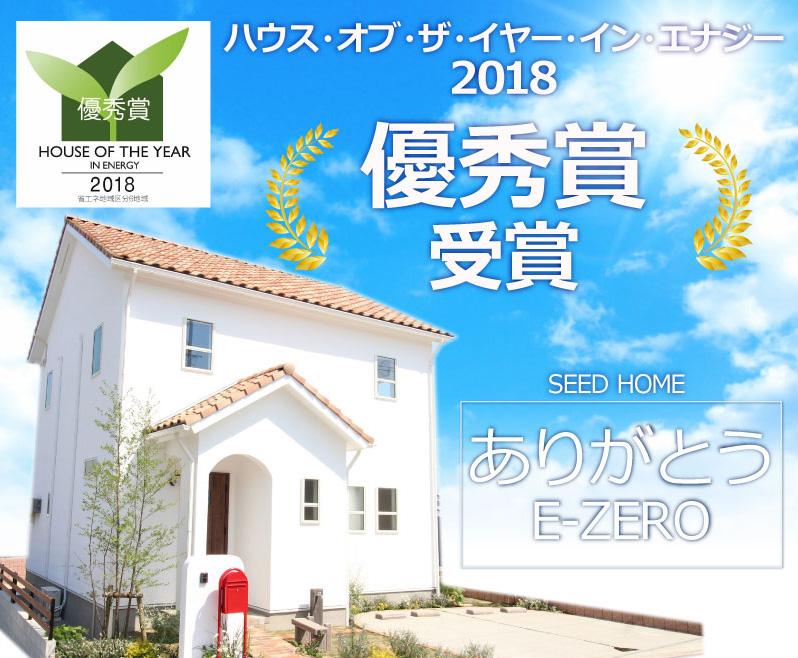 シードホームはハウスオブザイヤー2018優秀賞を受賞