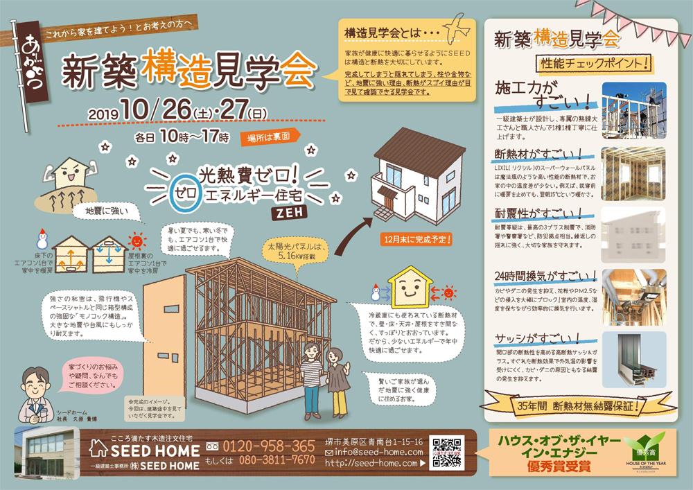 堺市の工務店・シードホームの構造見学会について