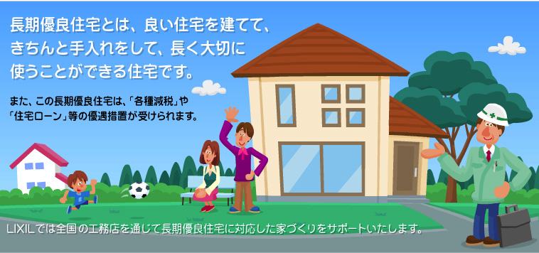 長期優良住宅への優遇措置