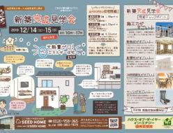 大阪府富田林・新築完成見学会チラシ2019年12月(シードホーム)