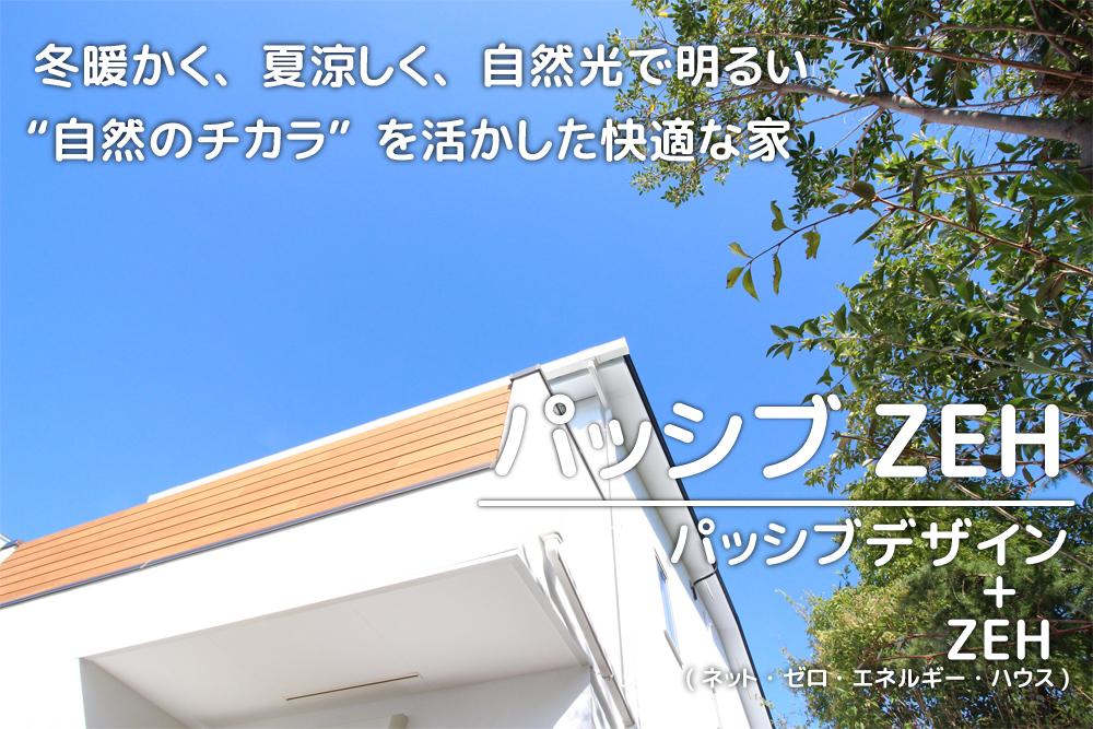 パッシブゼッチ|堺市の注文住宅はシードホーム