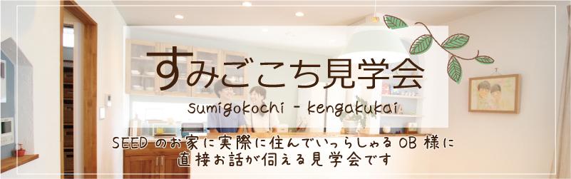 すみごこち見学会(大阪府堺の工務店・シードホーム)