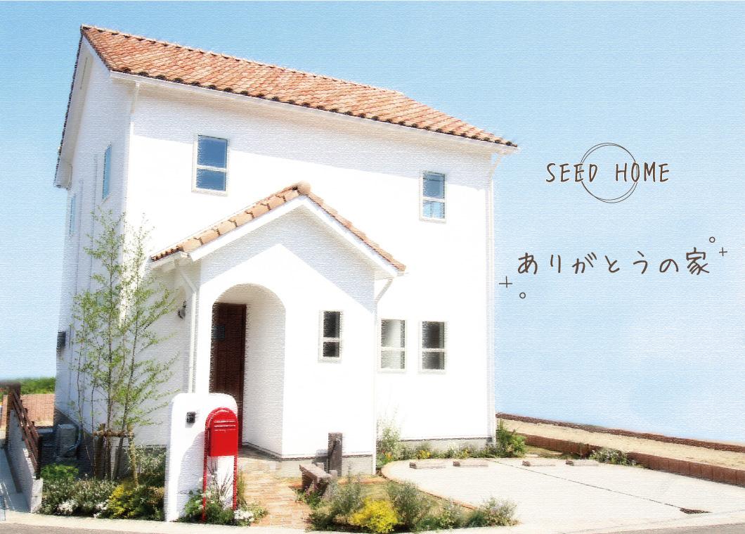 シードホーム・大阪府堺市の工務店(ありがとうの家)