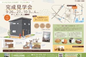☆新築完成見学会のご案内☆ in堺市北区