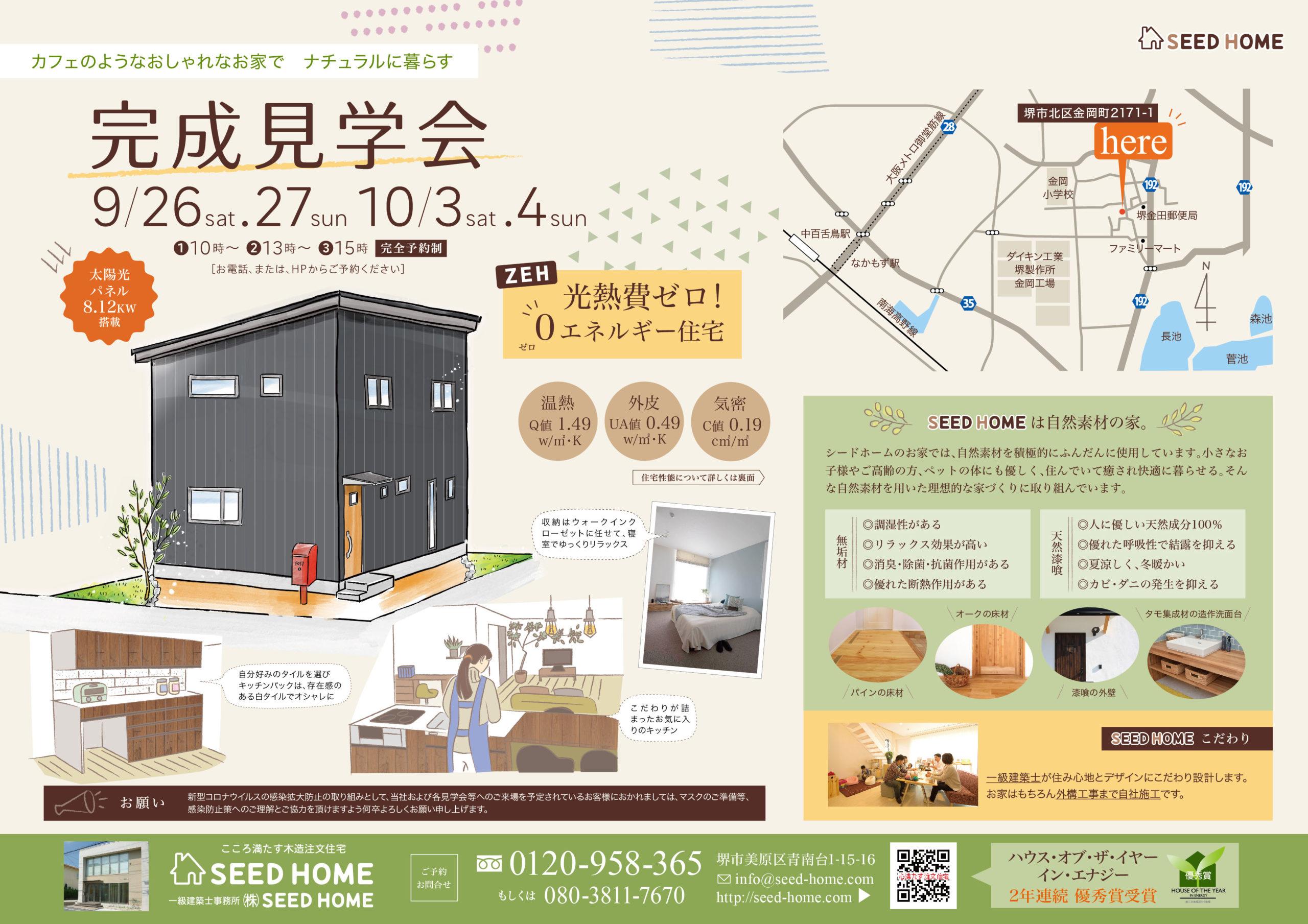 堺市の地元密着工務店・おしゃれな高性能注文住宅シードホームのチラシ