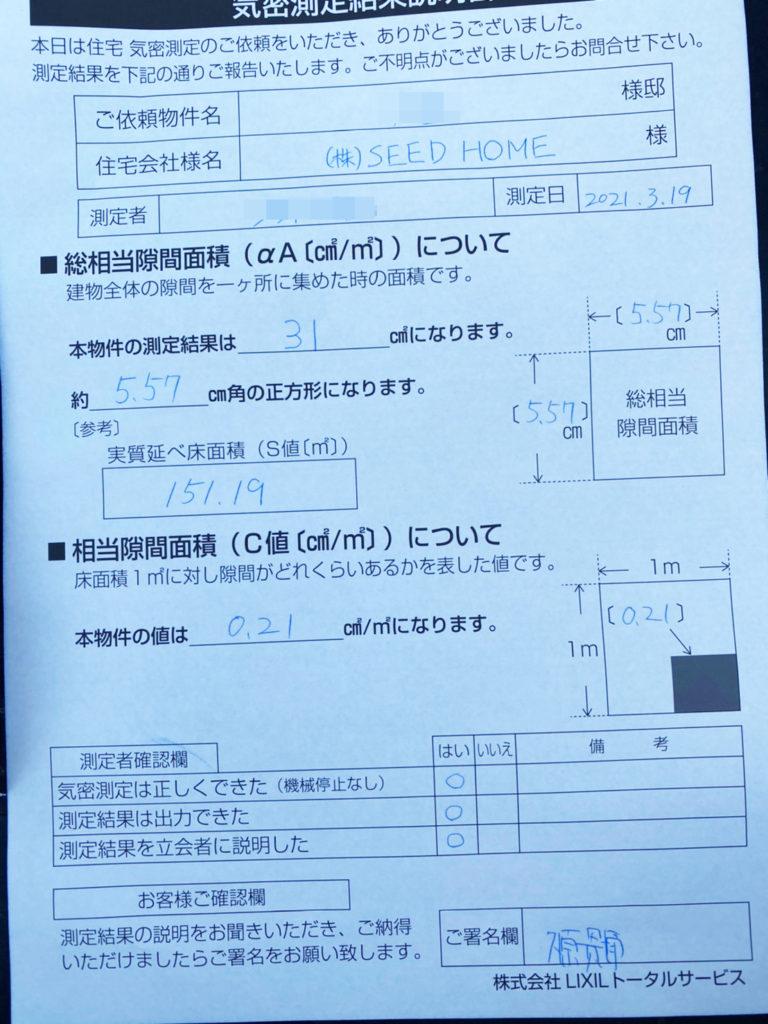 気密測定|大阪・堺市・富田林・大阪狭山の工務店【SEEDHOME】
