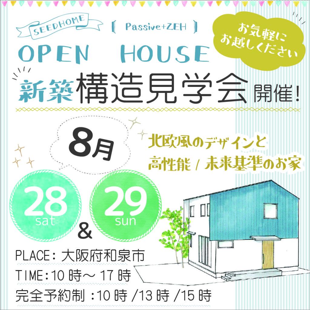 構造見学会【堺の注文住宅SEEDHOME】