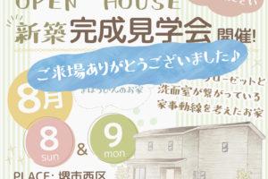★完成見学会のご案内★ in 堺市西区