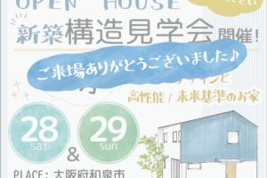 ★構造見学会のご案内★ in 和泉市