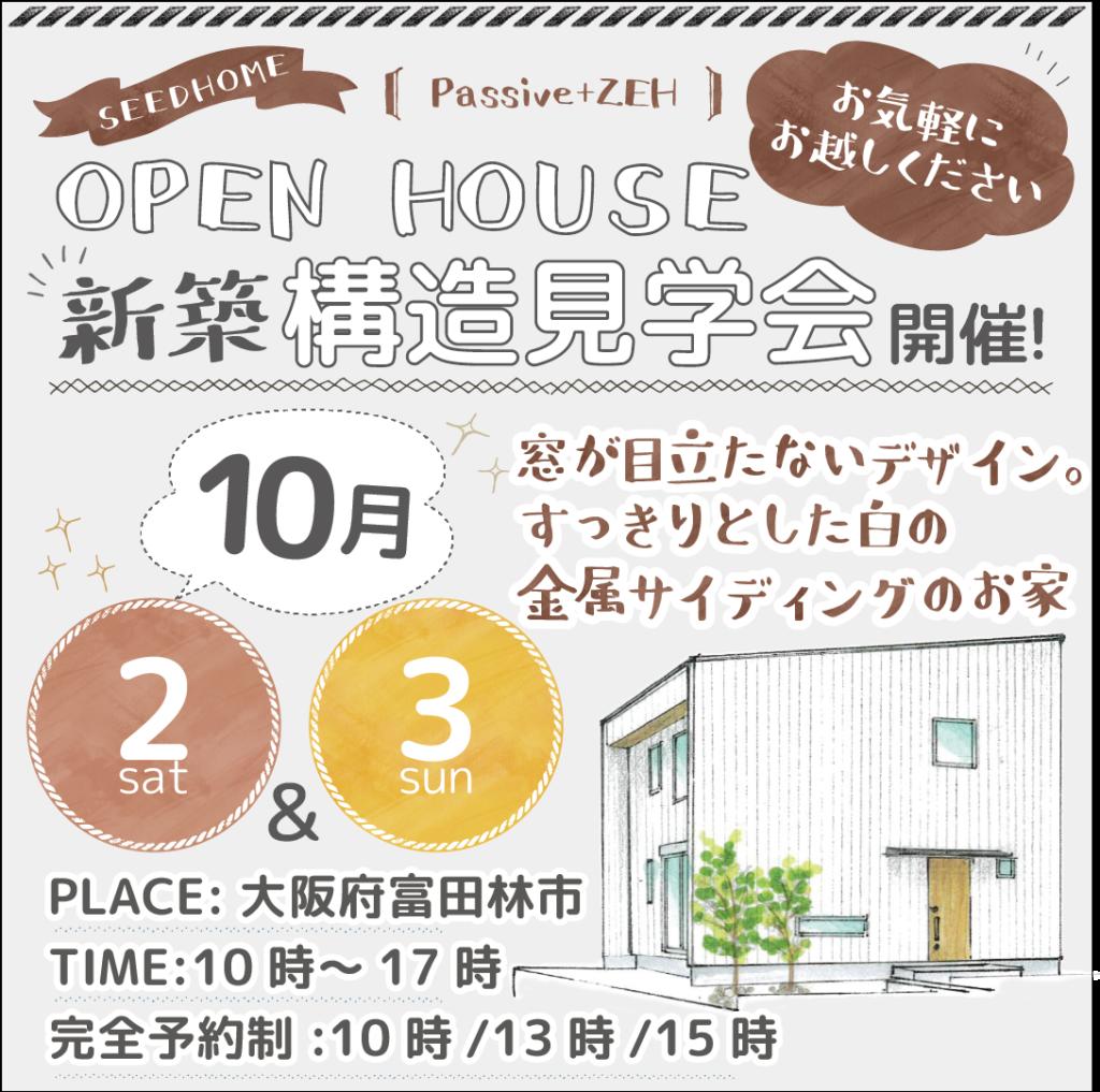 2021年10月の構造見学会(堺の注文住宅SEEDHOME)